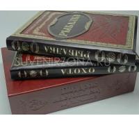 Книга «ПОДАРОК НАСТОЯЩЕМУ МУЖЧИНЕ»